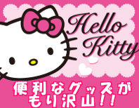 Hello Kitty���å�